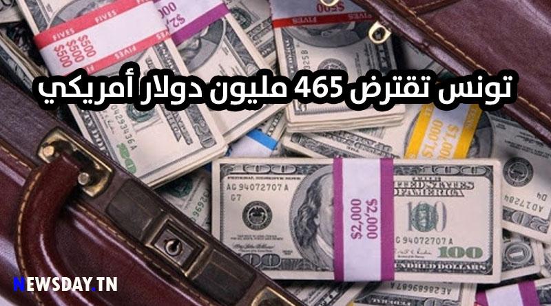 تونس تقترض أكثر من 1300 مليار لتوفير موارد لميزانية الدولة لسنة 2021
