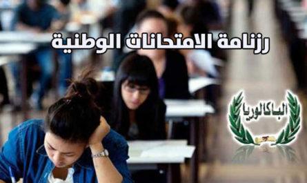 رزنامة الامتحانات الوطنية