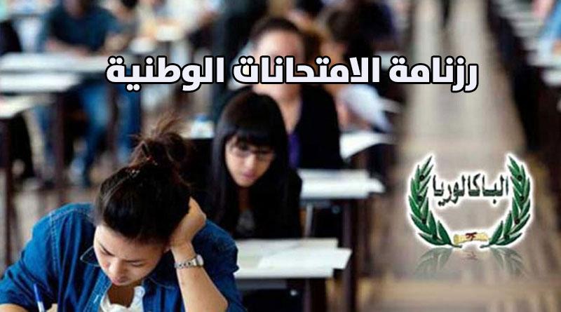 وزارة التربية تنشر رزنامة الامتحانات الوطنية (صور)