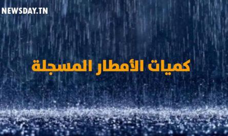 كميات الأمطار المسجلة