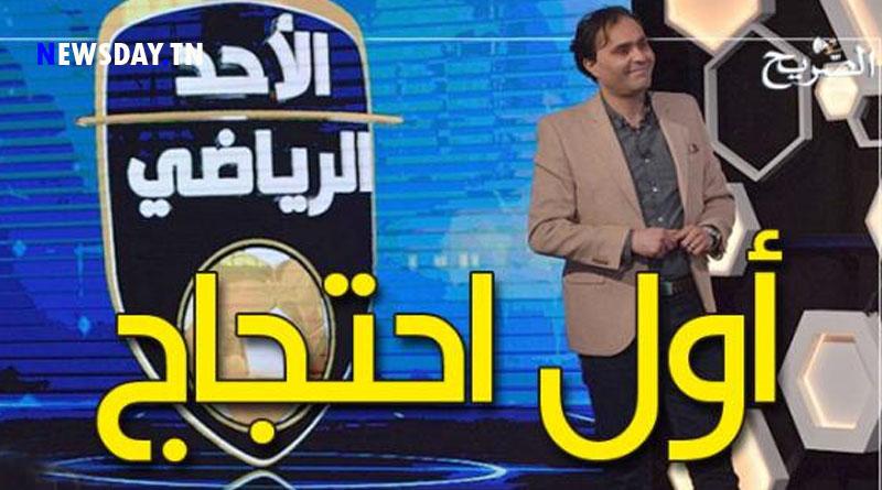 أول احتجاج رسمي ضد موفيولا بن حسانة في الأحد الرياضي