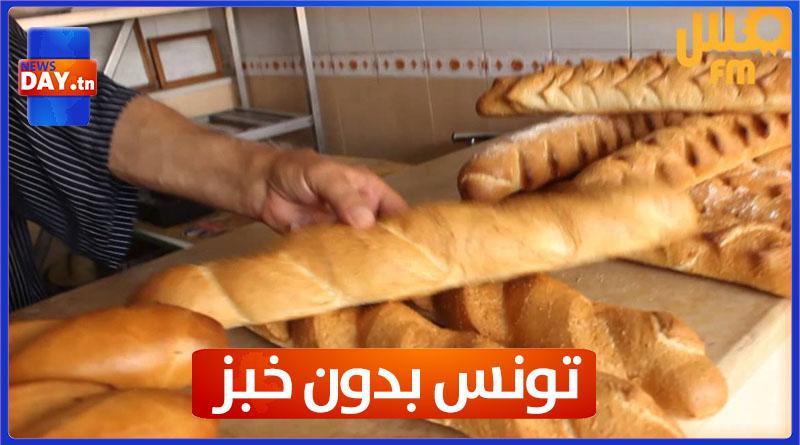 تونس دون خبز بداية من الغد (التفاصيل)