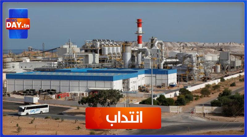 انتداب 1062 عون  بالمجمع الكيميائي التونسي .. التفاصيل