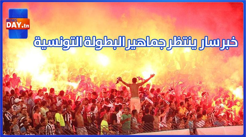 عاجل/ خبر سار ينتظر جماهير البطولة التونسية