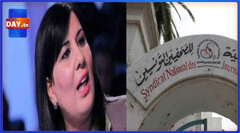 نقابة الصحفيين تطالب عبير موسي بالاعتذار ..وإلا !!