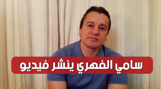 عاجل : سامي الفهري ينشر فيديو يوجّه رسالة للتونسيين ويوضّح بخصوص خبر هروبه