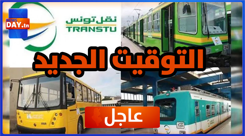 استئناف السفرات المسائية بمختلف شبكات النقل انطلاقا من العاصمة باتجاه الأحواز