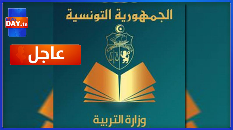 بلاغ جديد من وزارة التربية يهم التلاميذ والعودة الي مقاعد الدراسة من جديد