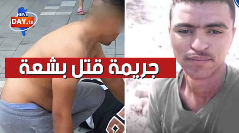 جريمة اهتزت لها مدينة سليانة .. تلميذ يقتل زميله ( صور + فيديو)