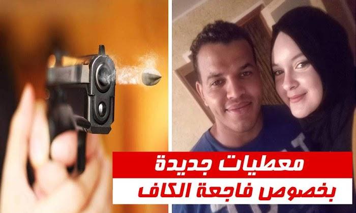 النيابة العمومية تكشف أسباب اطلاق سراح عون الحرس قاتل زوجته بسلاحه