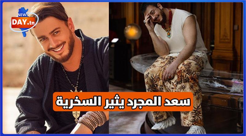 سعد لمجرد يثير موجة من السخرية بإطلالة جريئة وغريبة (فيديو وصور للألبوم)