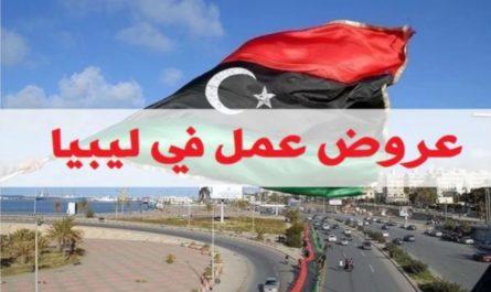 عروض عمل في ليبيا