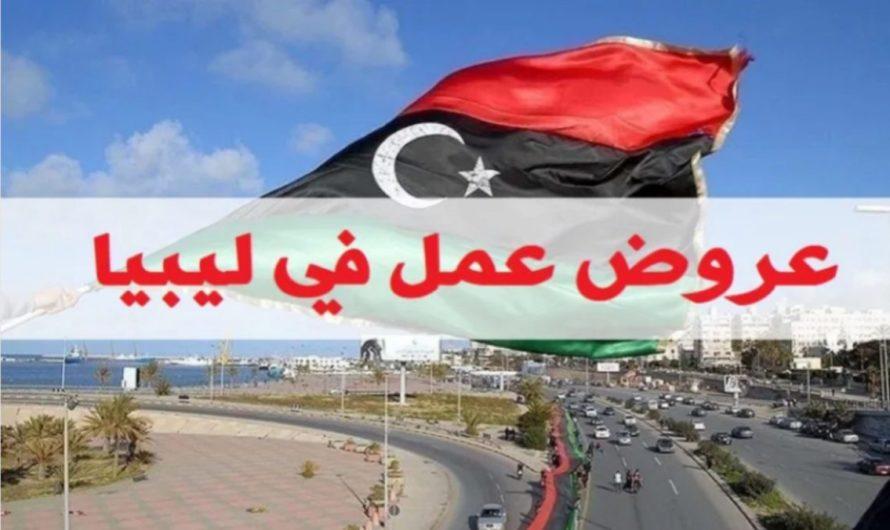 عروض عمل لشركة بدولة ليبيا في عديد الإختصاصات : آخر أجل للتسجيل 1 جوان 2021