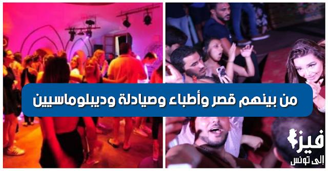 مداهمة حفل شبابي