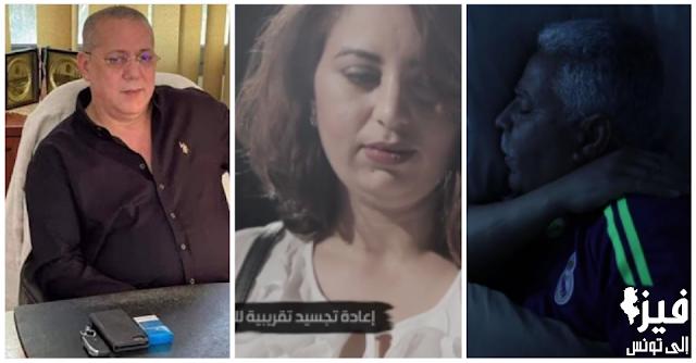 بالفيديو : مفاجآت جديدة في قضية مقتل رجل الاعمال زهير عبد الكافي