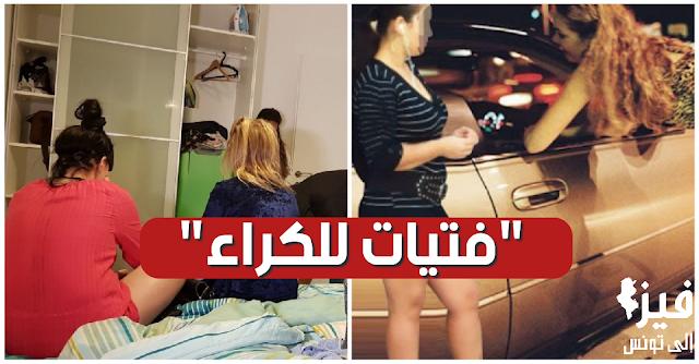 يحدث في تونس : فتيات للكراء مقابل 5 ألاف دينار في الساعة (فيديو)