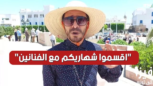 """بالفيديو / مصطفى الدلاجي : """"نطالب المشيشي واي حد عندو شهرية يقسمها مع الفنانين"""""""