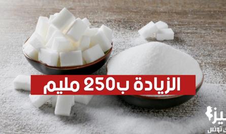 الزيادة في السكر