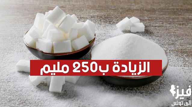 """الزيادة ب250 مليم في سعر السكر / مسؤولة بوزارة التجارة ترد :""""السكر مضرّ بالصحة"""" (فيديو)"""