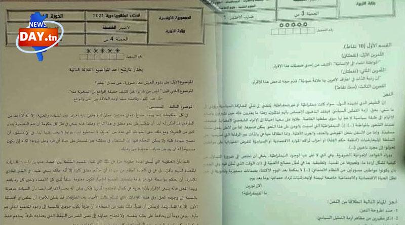 """بالصور/ وزارة التربية: تم التعرف على من سرّب ورقة امتحان الفلسفة على """"فايسبوك"""""""
