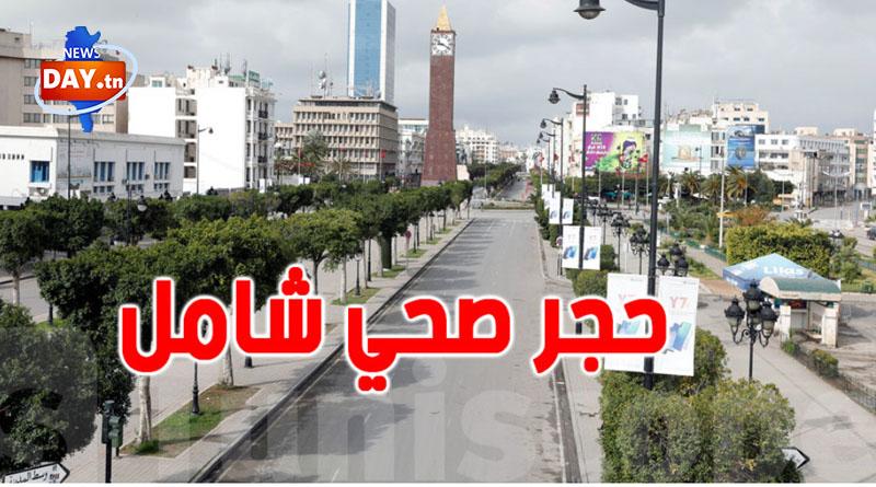 عاجل/ اجراءات صارمة جديدة و عاجلة تشمل تونس الكبرى