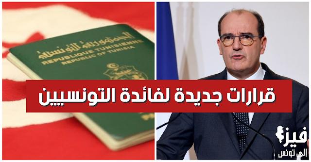 رئيس الوزراء الفرنسي يوضّح بخصوص تسهيل منح الفيزا ويعلن عن قرارات جديدة لفائدة التونسيين (فيديو)