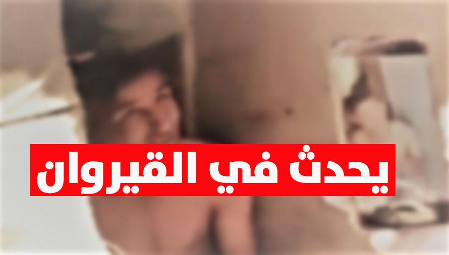 القيروان: تحويل وجهة طفل من قبل فتاتين.. وتصويره عاريا في مقطع فيديو ( شاهد)