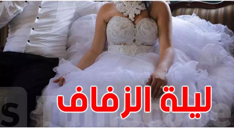 ليلة زفافها