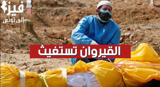 بالفيديو / القيروان : مدير مستشفى ابن الجزار يدعو رؤساء البلديات لتخصيص فرق دفن على مدار 24 ساعة !