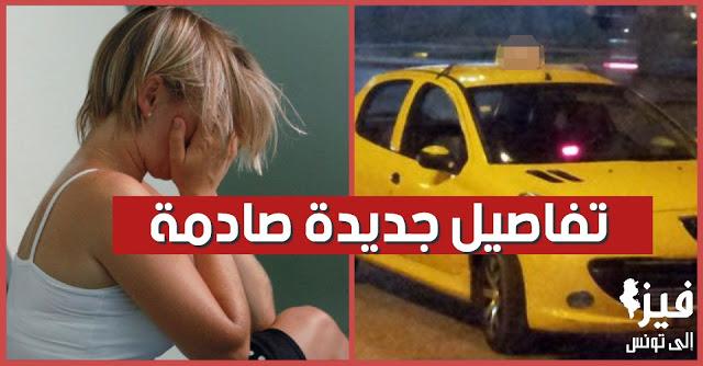بالفيديو / الناطق باسم محكمة سوسة : سائق التاكسي أعطى سيجارة مخدرة للحريفة ثم قام بمواقعتها…