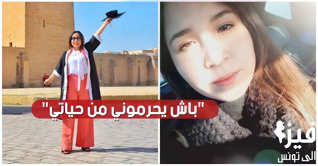 """بالفيديو / فتاة تونسية تستغيث :""""إذا صارتلي حاجة في الأيام القادمة فموتي ليس طبيعيا بل جريمة قتل.."""""""