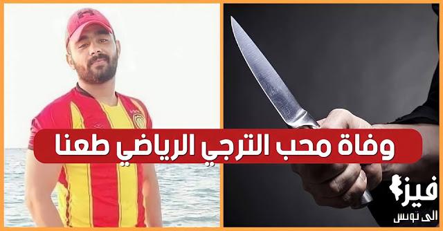 بالصور / جريمة قتل فظيعة في سليمان راح ضحيتها شاب ال23 سنة .. التفاصيل