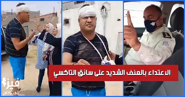 عاجل / بالفيديو : الإعتداء بالعنف الشديد على سائق التاكسي الذي فضح عون الأمن المرتشي.. التفاصيل