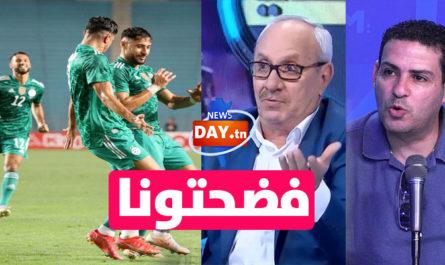 هزيمة المنتخب التونسي
