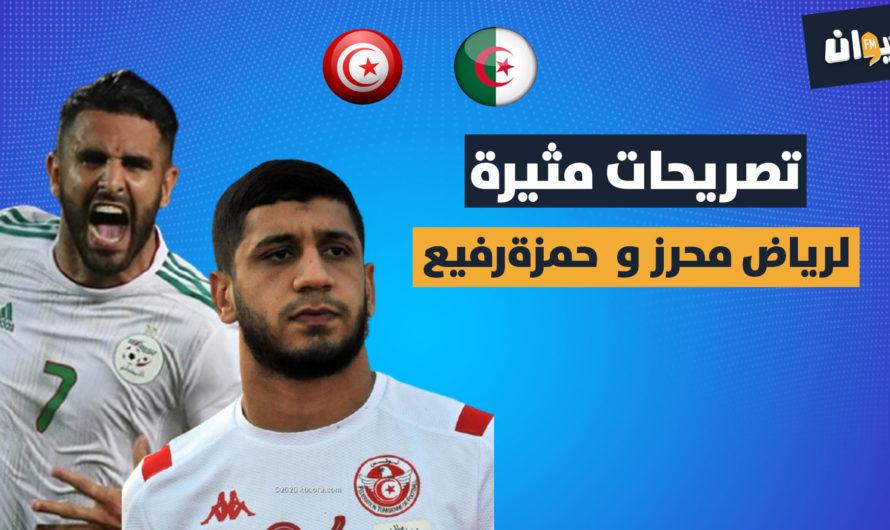 تصريحات مثيرة للجدل لرياض محرز قبل لقاء المنتخب التونسي و حمزة رفيع يرد بقوة
