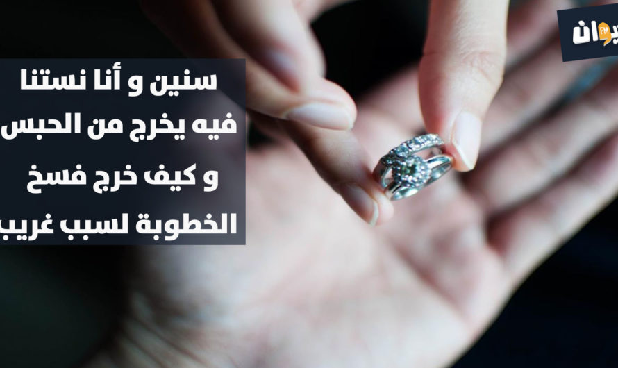 تونسية تروي أغرب خيانة حصلت في تونس من خطيبها  ( فيديو)