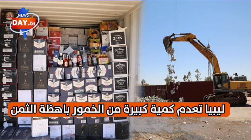 القانون الليبي يمنع منعا باتا استهلاك وإهداء والاتجار بالخمور ويتضمن عقوبات صارمة ضد المخالفين