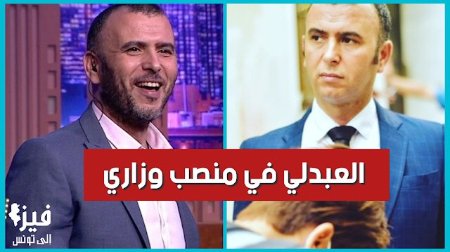 بالصور/ إقتراح لطفي العبدلي ضمن وزراء الحكومة الجديدة .. التفاصيل