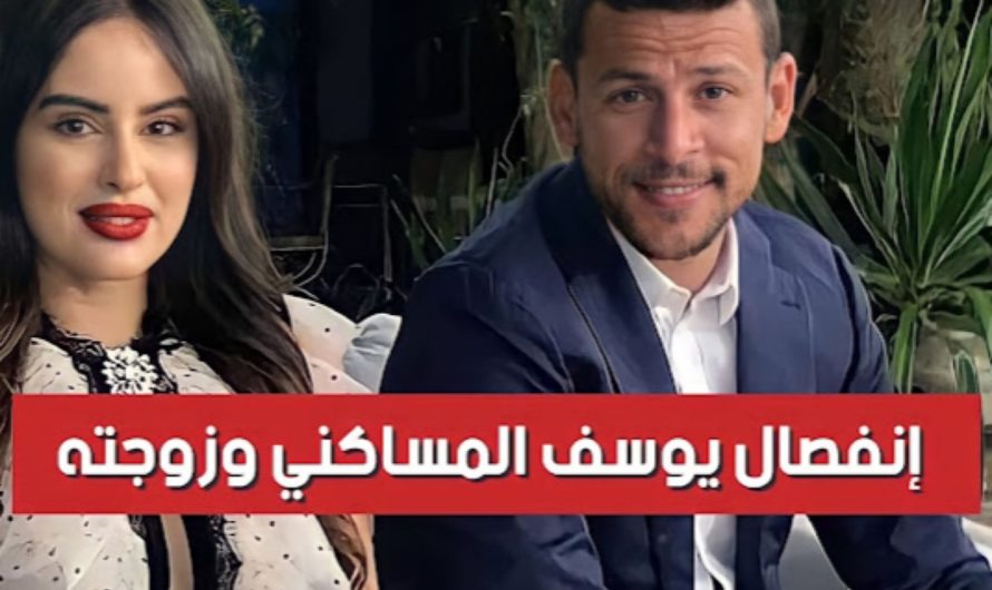 بالفيديو / إنفصال اللاعب يوسف المساكني عن زوجته أميرة الجزيري