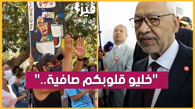 أول تعليق من راشد الغنوشي على مظاهرات اليوم