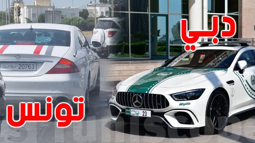 على خطى دبي.. سيارة مرسيدس للشرطة التونسية و ليلى عبد اللطيف متمسكة بموقفها