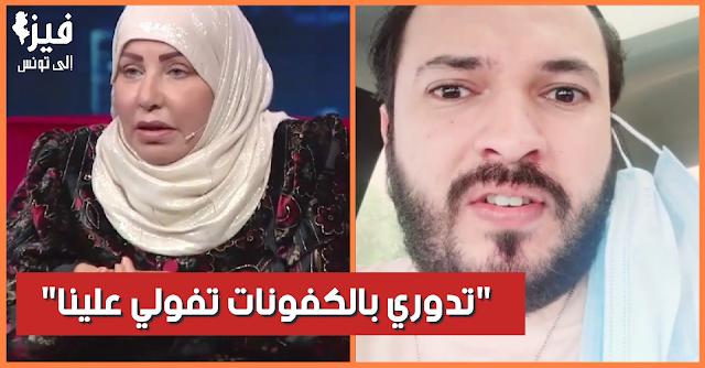 """بالفيديو / كريم الغربي يرد بطريقته على حياة جبنون :""""يا أختي حياة ما لقيتي كان الكفونات جبتيلنا الهم"""""""