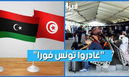 غادر تونس الآن