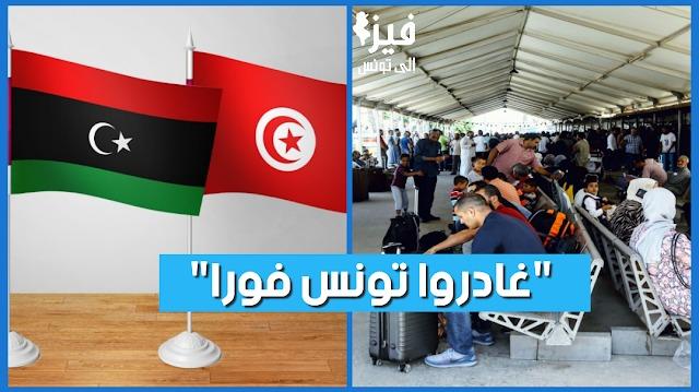 بالفيديو / في بلاغ عاجل : ليبيا تدعو مواطنيها إلى مغادرة التراب التونسي فورا