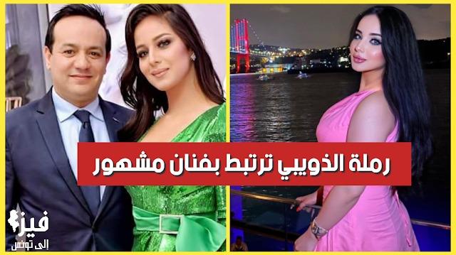 بالصور و الفيديو/ بعد علاء الشابي… رملة تعيش قصة حب مع فنان مشهور