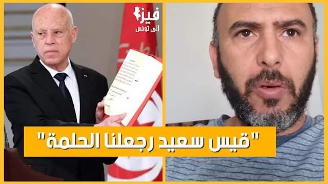 """بالفيديو / لطفي العبدلي :""""حكيت مع قيس سعيد قلي أنا في مستنقع بدون قاع.. وهذا الحل الوحيد لإنقاذ تونس"""""""