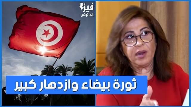 ليلى عبد اللطيف في فيديو جديد : ازدهار كبير جدا في تونس ووجوه سياسية معروفة ستختفي الى الابد