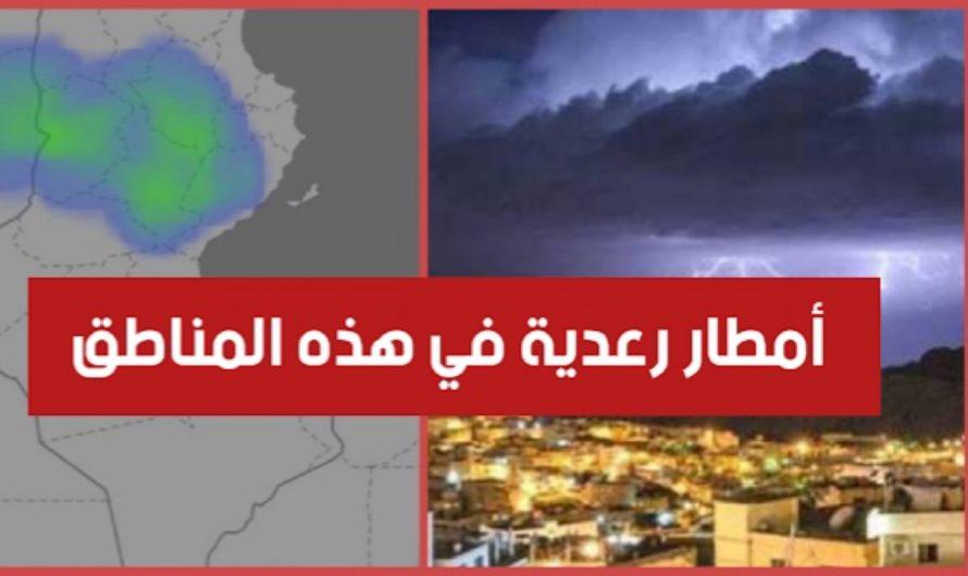 غدا : رياح قوية وأمطار رعدية مع تساقط البرد في هذه المناطق (فيديو)
