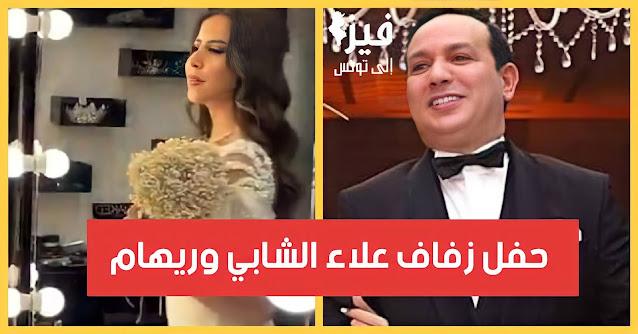 بالفيديو / علاء الشابي وريهام بن عليّة يحتفلان بزفافهما الليلة