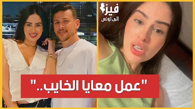 """بالفيديو / أميرة الجزيري تخرج عن صمتها بخصوص أسباب الطلاق :""""عمل معايا الخايب.. لكن كل حد يتصرف بأخلاقه"""""""